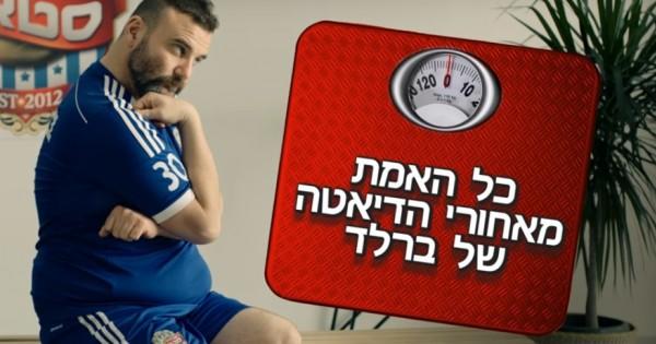 פרסומות נגד שמנים