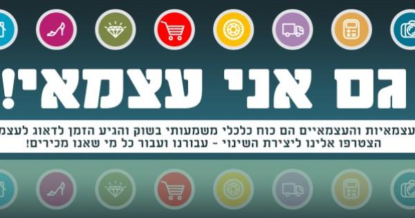 האפליה הגדולה כלפי עצמאיות (ועצמאים) בישראל