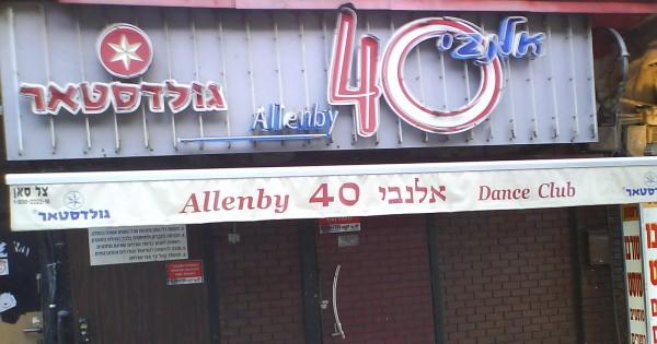 פרשת אלנבי 40: משטרה ללא עמוד שדרה