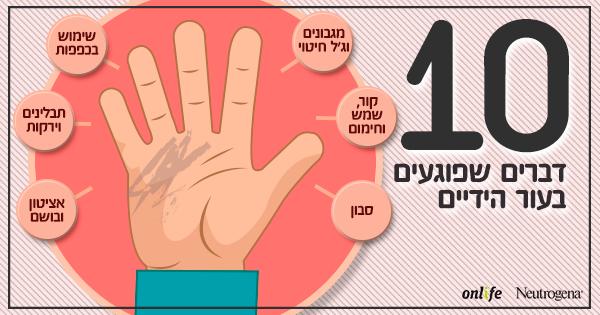 כדאי לדעת: 10 דברים שפוגעים בעור הידיים