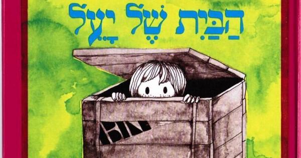 ספרי ילדים: קלאסיקה מלאת נזק