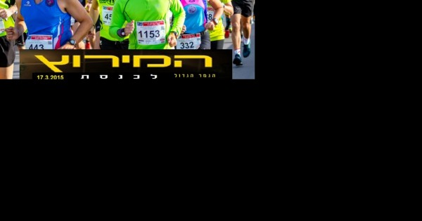 המירוץ לכנסת הוא הריאליטי מספר 1 בישראל