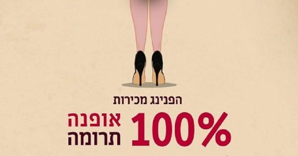 הפנינג מכירות: 100 אחוז אופנה תרומה