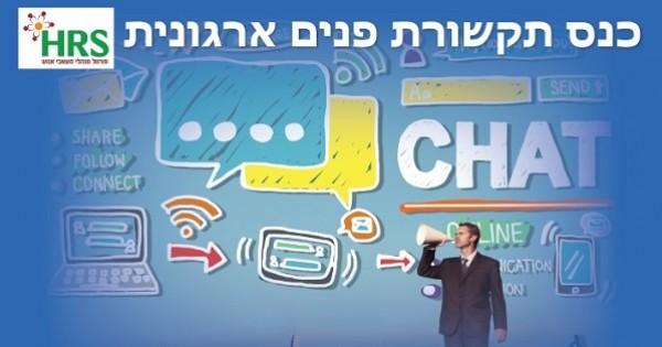 מיוחד לאון לייף: כנס HRS לתקשורת פנים ארגונית