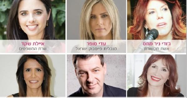 ועידת נשים ועסקים של און לייף: ירושלים 2016