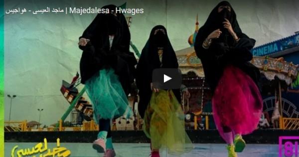 נשים בערב הסעודית שוברות סטריאוטיפים בקליפ שהפך לוויראלי