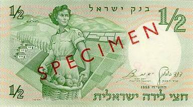חצי לירה ישראלית - 1959 - חזית השטר