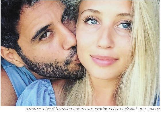 אמיר פחר ואופל ענבר: כשהגברים מנהלים את חייך מעל הראש שלך