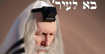 עבריין המין ברלנד חוגג בחסות משטרת ישראל