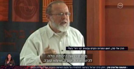 גיא מרוז: קחו מהרב אלי סדן את פרס ישראל