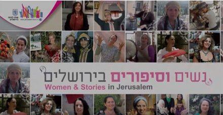 נשים וסיפורים בירושלים