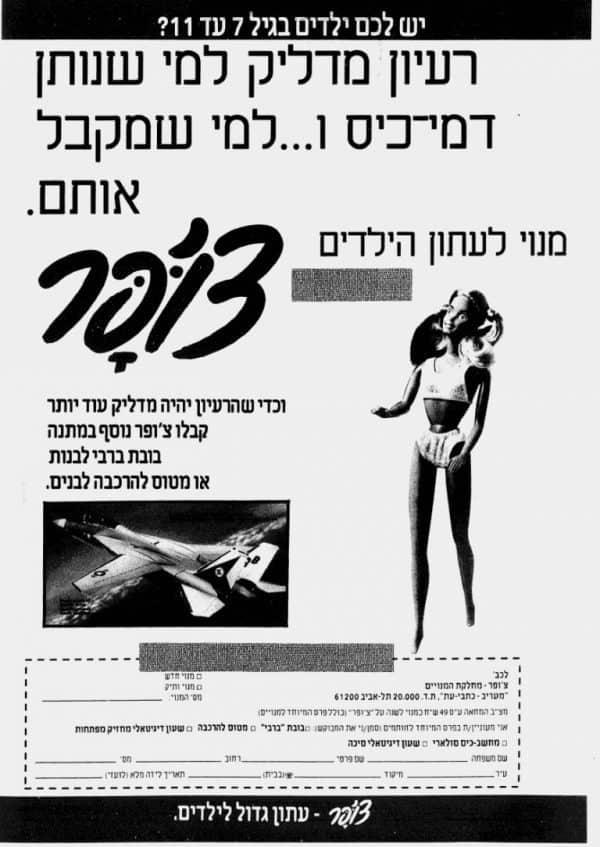 פרסומת משנת 1990. ברבי לבנות ומטוס לבנים? אפשר גם הפוך!