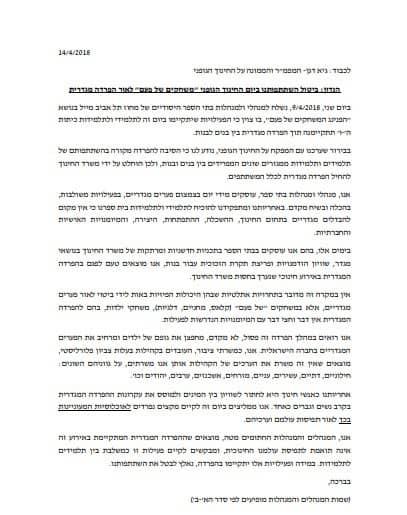 מכתב 28 מנהלי בתי הספר היסודיים בתל אביב