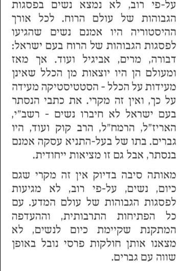 קטע מתוך החוברת 'אם בישראל'. צילוום מסך