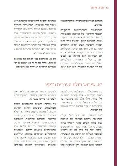 קטע מתוך החוברת 'אם בישראל'. צילום מסך