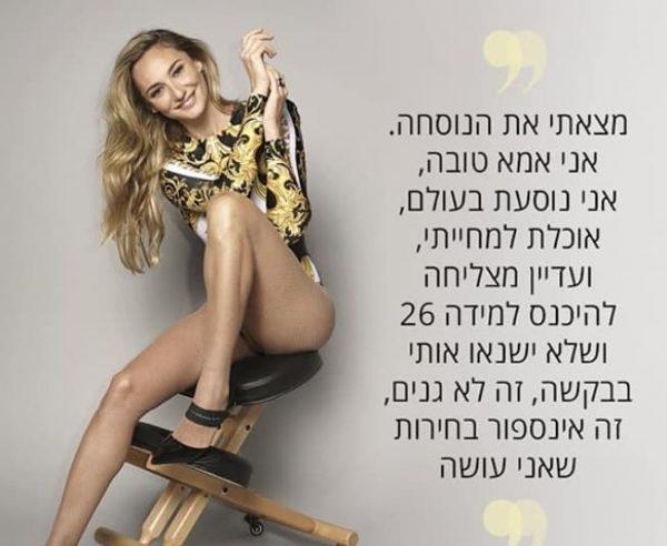 מיכל אנסקי במגזין לאישה. צילום מתוך אינסטגרם.