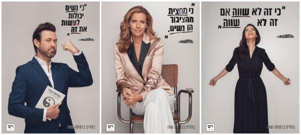 אמילי מואטי, שרון כידון ויובל אברמוביץ' המשתתפים בקמפיין