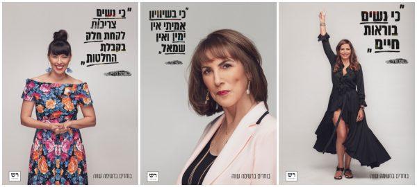 """עינת שרוף, לימור לבנת ואורטל בן-דיין המשתתפות בקמפיין """"רשימה שווה"""""""