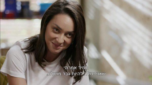"""לא צריכות אתכם בכלל. צילום מסך מתוך """"לאהוב את אנה"""" קשת 12"""