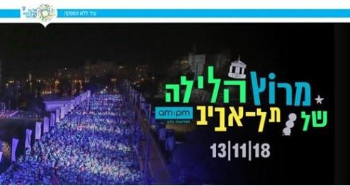 Night Run תל אביב. צילום מסך מתוך עמוד האירוע