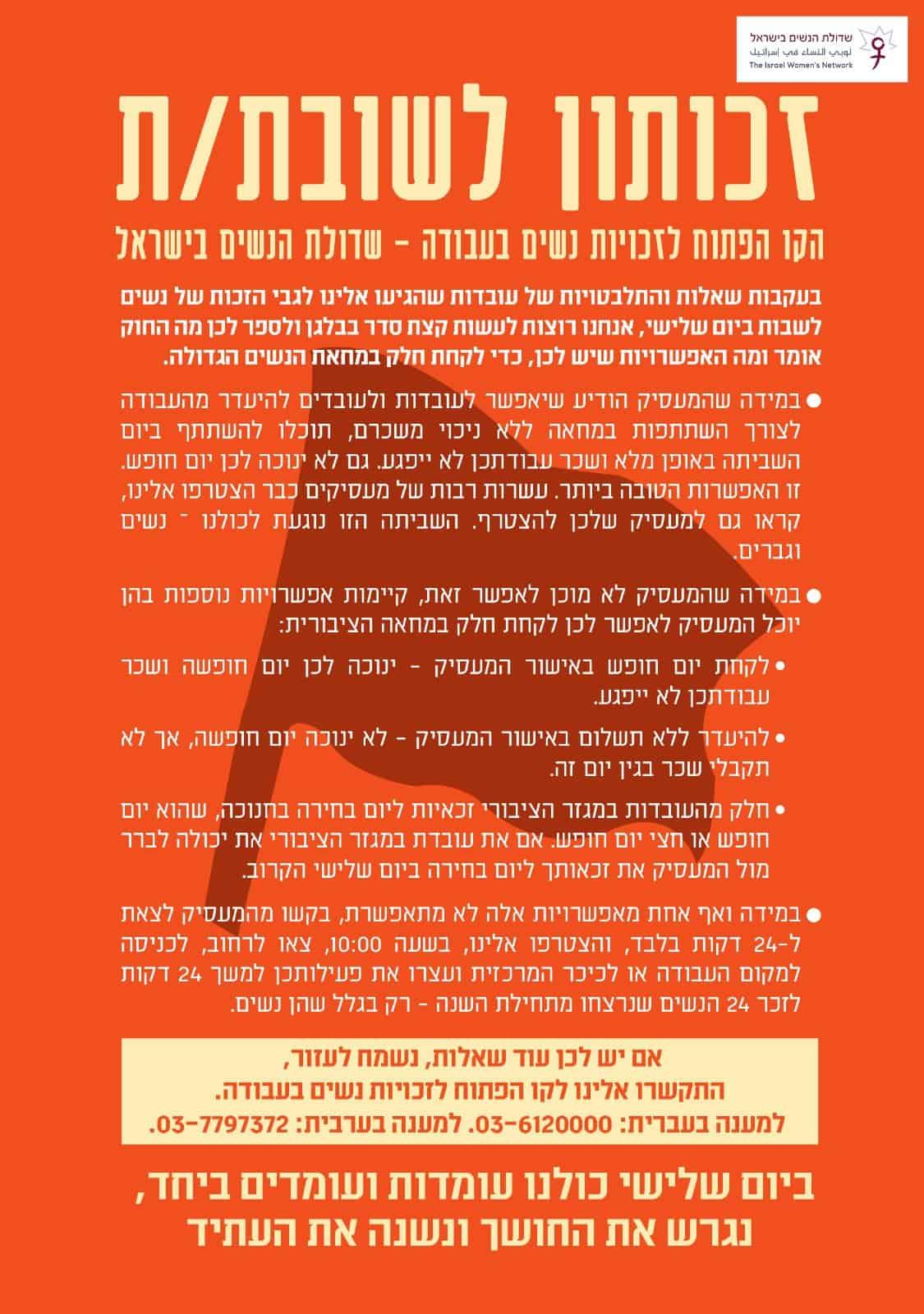 זכותון של שדולת הנשים בישראל