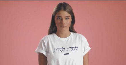 #אלתתייגאותי – קמפיין חברתי נגד תיוג שרירותי ברשת