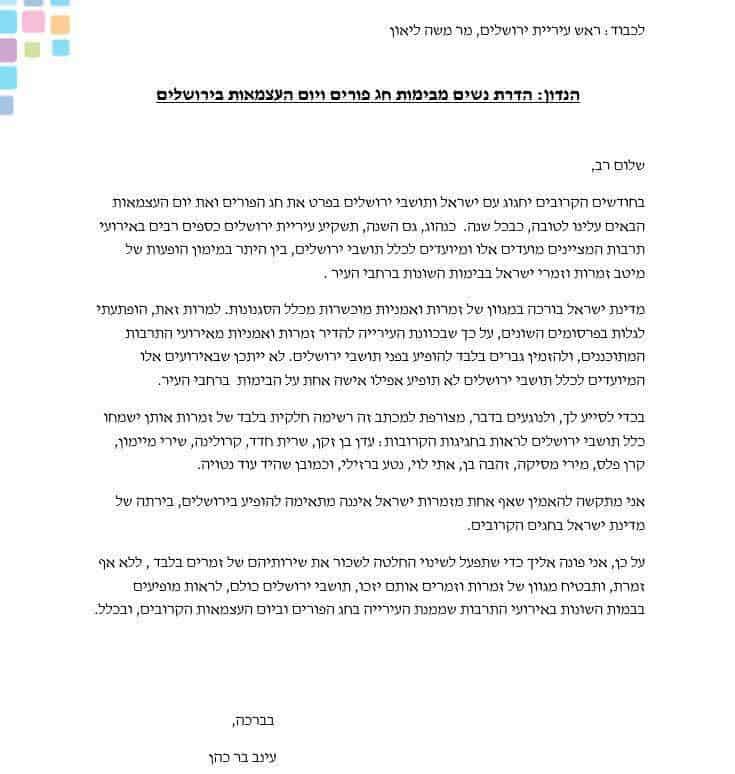 מכתבה של חברת המועצה, עינב בר-כהן, לראש העיר משה ליאון