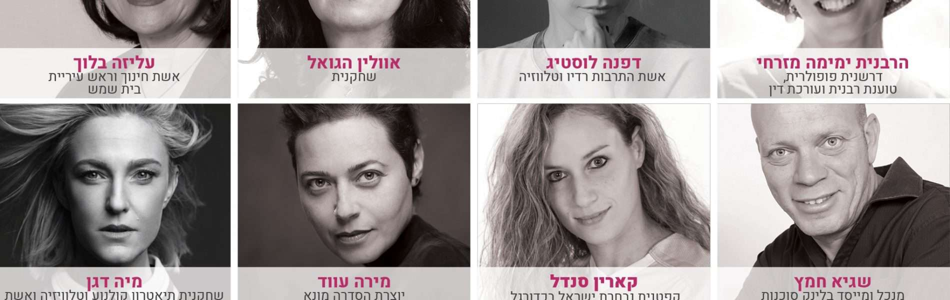 ועידת נשים ועסקים 2019 בירושלים