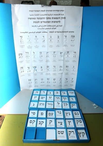 """פתקי הצבעה של המפלגות המתמודדות בבחירות. צילום: מארק ניימן. לע""""מ"""