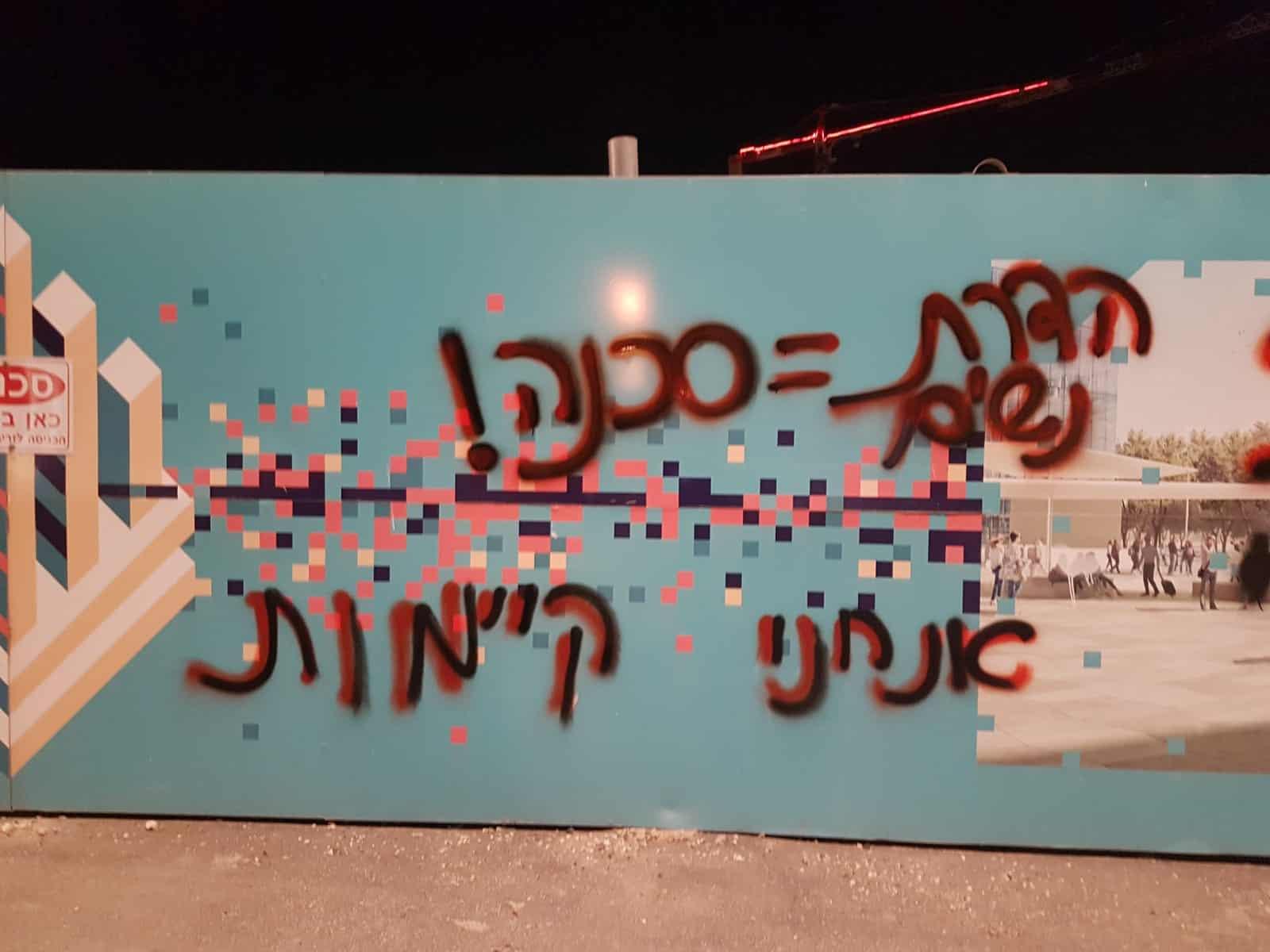 """פעולת מחאה של ארגון לוט""""ם. צילום: לוט""""ם"""