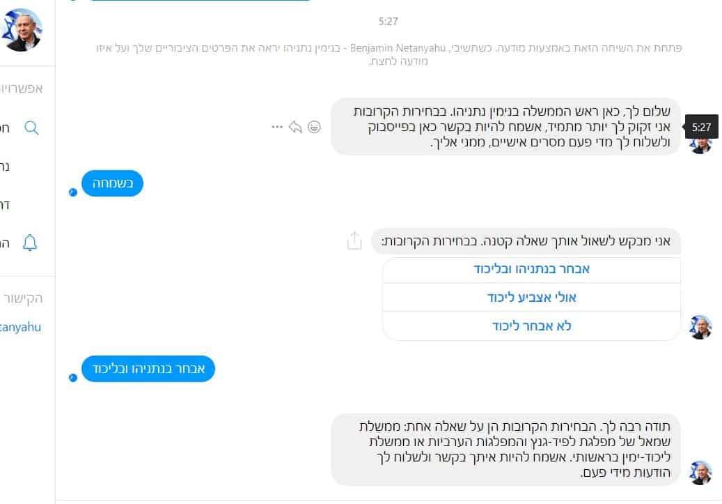 הודעה מביבי. צילום מסך פייסבוק