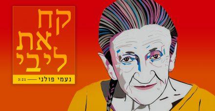 לרגל זכייתה בפרס ישראל: 25 דברים שלא ידעתם על נעמי פולני
