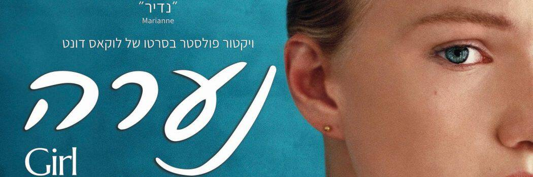 נשים חזקות שהולכות נגד הזרם -סרטים לכבוד כל הנשים באשר הן