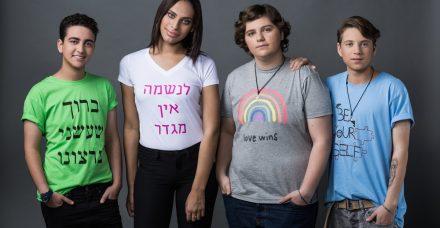 איך נראים החיים של הנוער הטרנסי בישראל