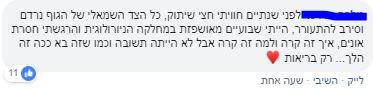 מיכל אנסקי. צילום מסך פייסבוק ynet