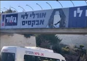 שלט של אורלי לוי-אבקסיס מהבחירות הארציות, מושחת בעיר אשדוד. צילום חדשות 13