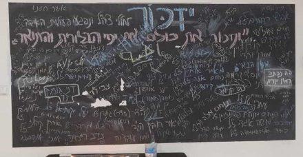 סטודנטיות ערביות מחקו שמות נופלים מלוח זיכרון לחללי מערכות ישראל
