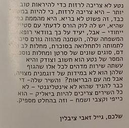 """המאמר של גייל זאבי ציבלין. צילום מתוך המהדורה המודפסת של """"מעריב לנוער"""""""
