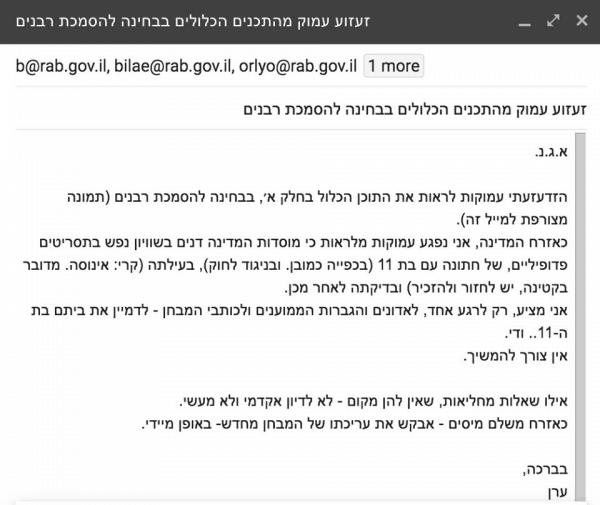 התייחסות של ערן כהן. צילום מסך