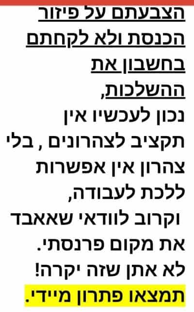 הפנייה שנשלחה לשרים ולחברי הכנסת. מתוך עצומת המיילים