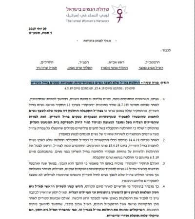 המכתב שנשלח מטעם ארגוני הנשים