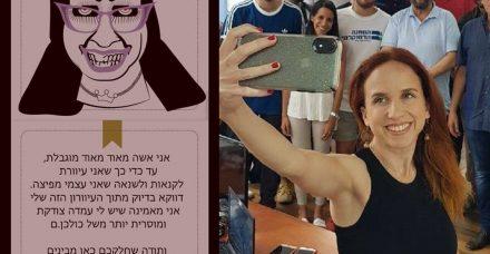תשעה באב: שנאת הנשים ברשת חוצת גבולות