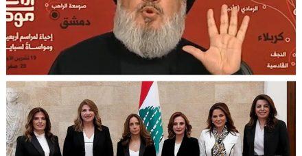 הנשים בממשלת לבנון הן רק עלה תאנה לחיזבאללה