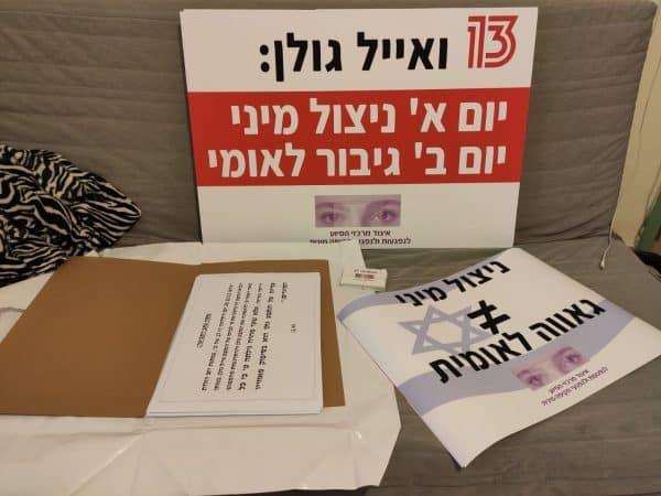 שלטים לקראת ההפגנה בראשון. צילום איגוד מרכזי הסיוע לנפגעות ונפגעי תקיפה מינית