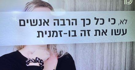 מדינת ישראל השתתפה באונס הקבוצתי באיה נאפה