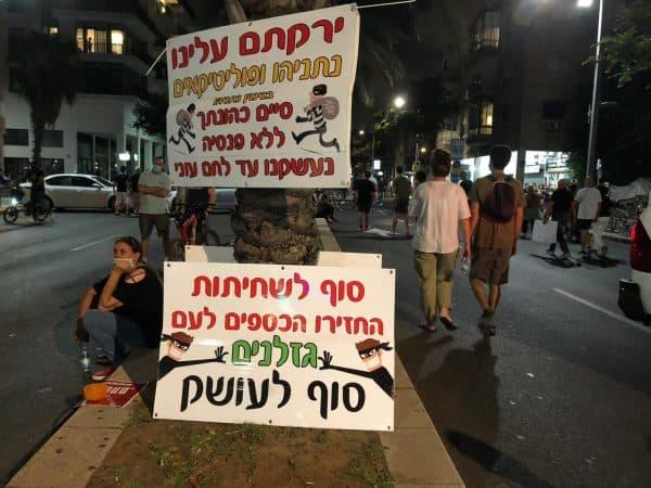 ההפגנה אתמול צילום ענת סרגוסטי