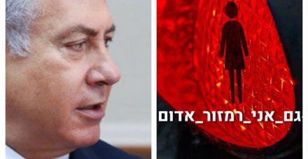 נשים ברשת מרימות רמזור אדום נגד ראש הממשלה