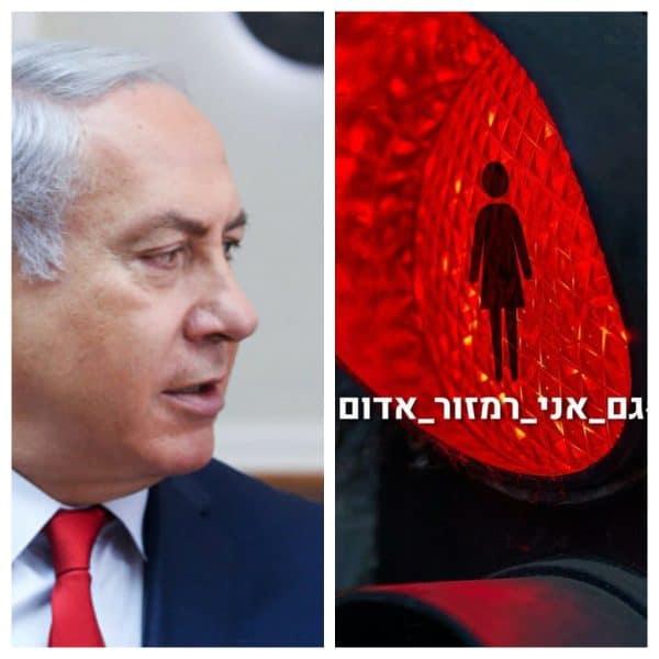 צילום נתניהו מארק ישראל סלאם לע_מ