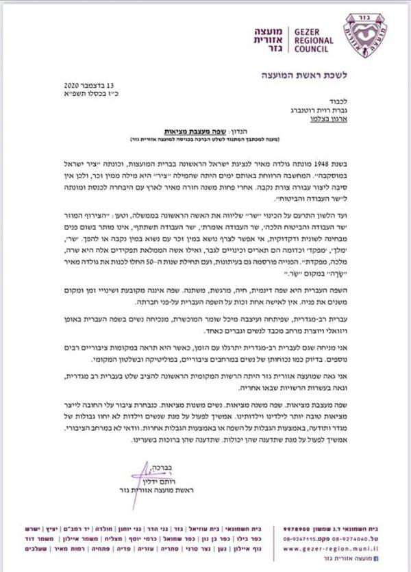 מכתב התגובה של רותם ידלין