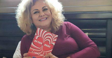 """סופרת הילדים ששינתה כיוון: """"בהתחלה חששתי שיידעו על הספר שכתבתי למבוגרים"""""""